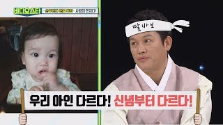 (Video Star EP.84) We have kids like that in our house