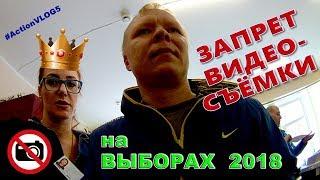 Выборы 2018: запрет видео съемки в УИК №5091 Самара #ActionVLOG5 нарушения
