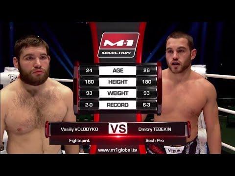 Vasily Volodko vs Dmitry Tebekin, M-1 Challenge 84