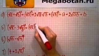 Номер 15.35. Алгебра 8 класс. Мордкович