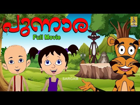 Punnara Malayalam Kids Animation Full Length Movie