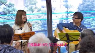 2017.10.15 神戸市立相楽園での、父娘デュオひでボー&絵夢「懐かしの名...