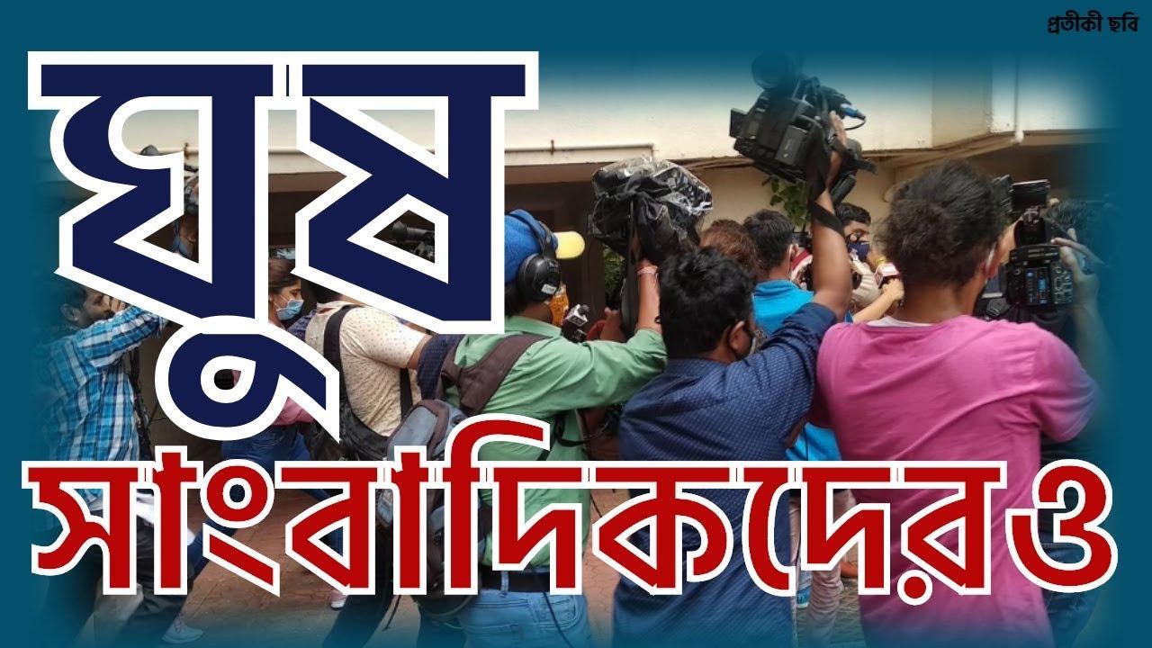 পুজোয় বকশিস সাংবাদিকদের !! শোনা যাচ্ছে ২০০০টাকা । শুনুন বাংলার বার্তায় ।