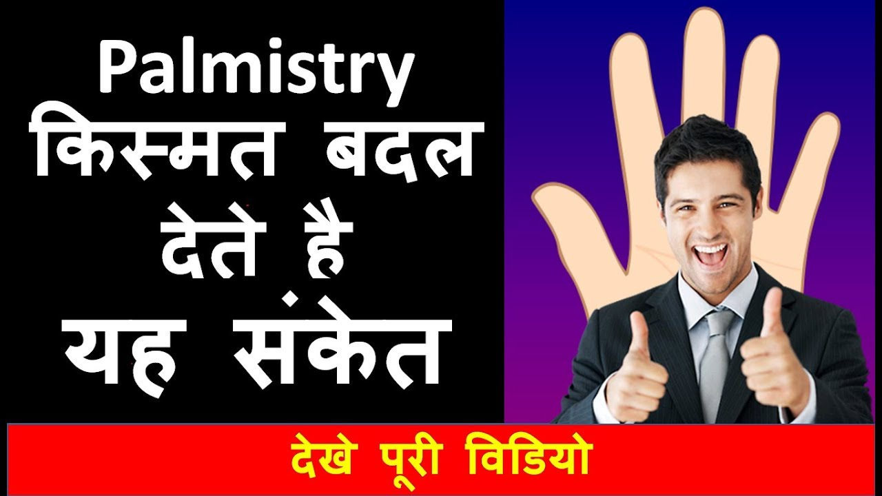 Palmistry in Hindi -Lucky signs on your palm -luck palmistry भाग्यशाली  संकेत Lucky signs palmistry