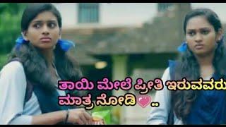 ತಾಯಿಯ ಅಪ್ಪುಗೆ💗💗  kannada mother feeling song  kannada creative  video  WhatsApp status video  ...