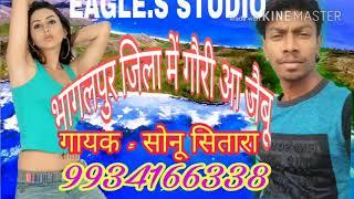 Rimix song 2018 Bhagalpur Ke chhoda Sonu sitara 8709057676