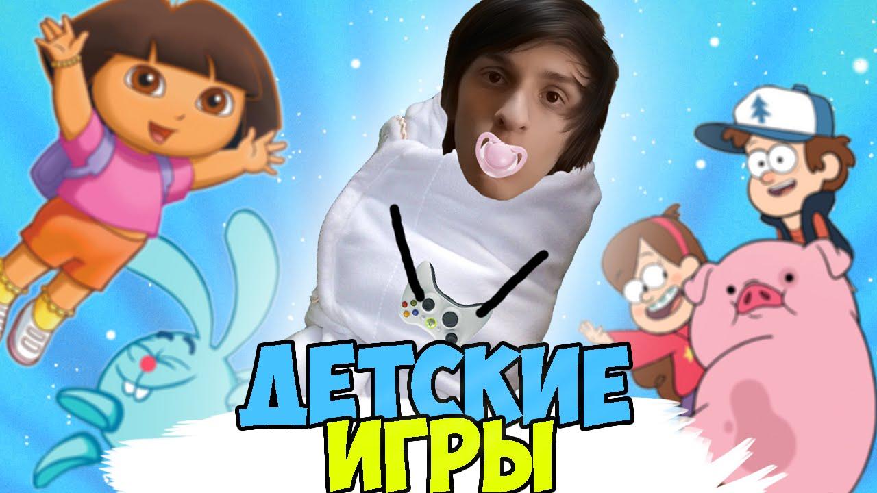 ДЕТСКИЕ ИГРЫ - YouTube