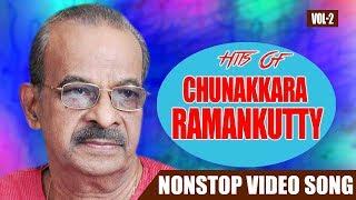 നീ അറിഞ്ഞോമേലെമാനത്തു ആയിരംഷാപ്പുകൾതുറക്കുന്നുണ്ട് Chunakkara Ramankutty Vol 02 Malayalam Songs