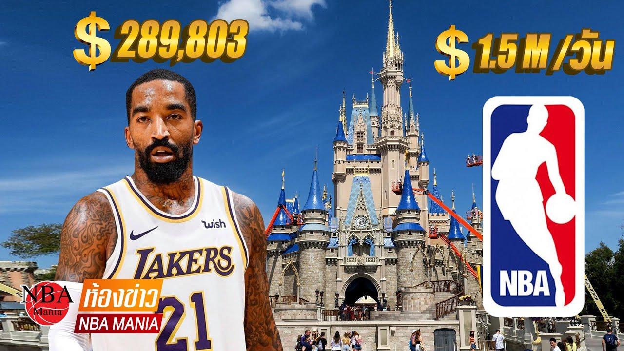 ห้องข่าว NBA: NBA ใช้เงินวันละ 48 ล้านบาทใน Disney World