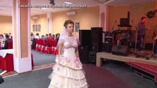 Признание Папе! Свадьба Ирины и Андрея Амбросьевых
