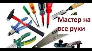 Своими руками видео для любителей мастерить на даче(http://bit.ly/2h3yt1q электро инструменты из Китая. http://bit.ly/2g6kcBb электро инструменты в России. http://bit.ly/2gZu10N электро..., 2013-12-10T22:06:15.000Z)