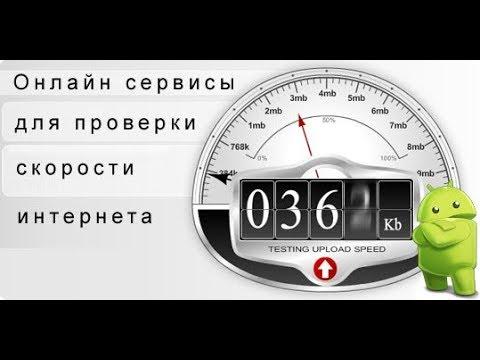 Как Проверить Скорость Интернета. Тест скорости Интернета онлайн в 2019