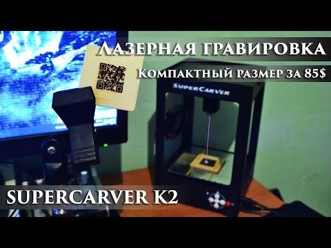 Лазерная гравировка в компактном корпусе и за скромную цену | SUPERCARVER K2