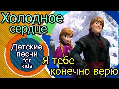 Песни из мультфильма Холодное сердце слушать онлайн и скачать