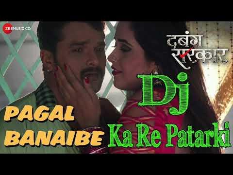 Pagal Banai Bakery patarki DJ remix (#Khesari Lal Yadav) hit song