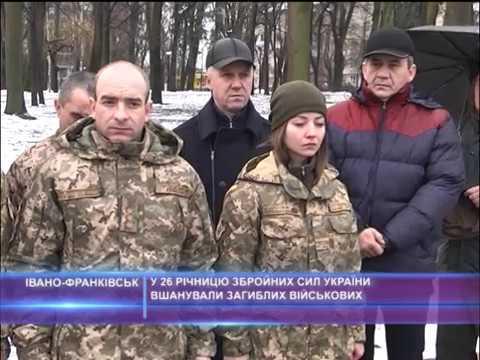 У 26 річницю Збройних Сил України вшанували загиблих військових