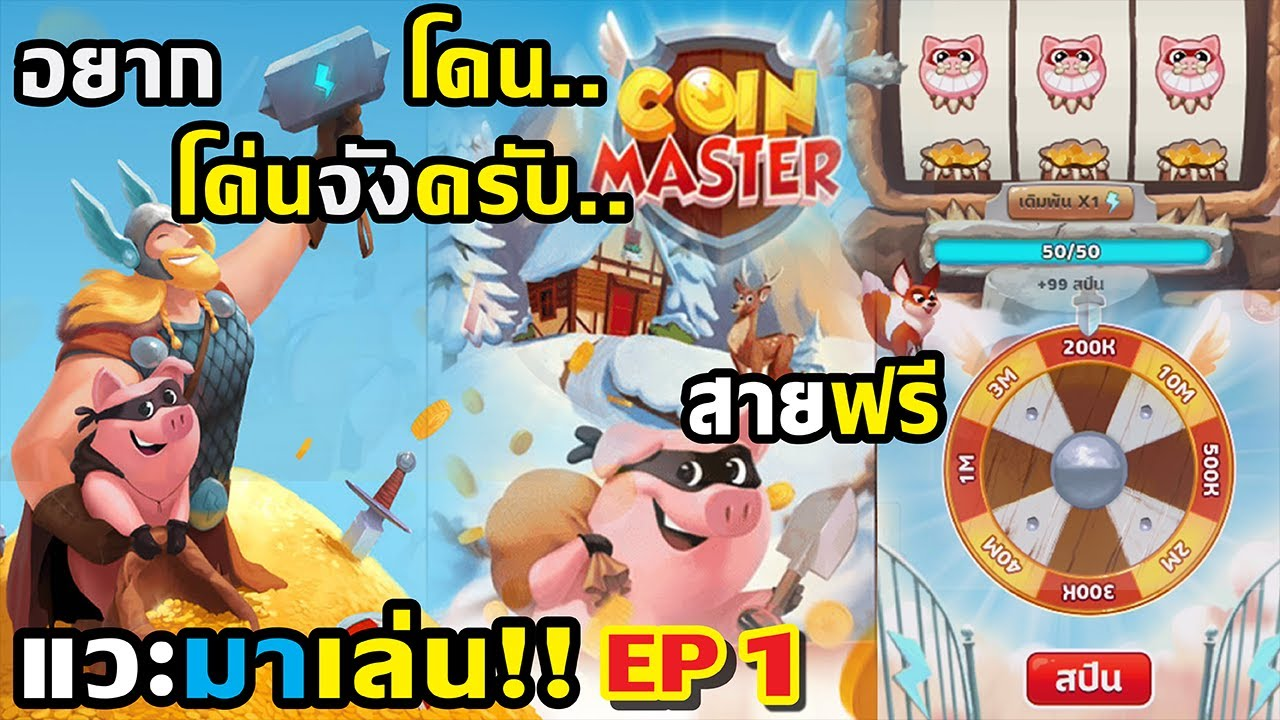 โปร Coin Master  [ NO ] !!..เล่นเองนักเลงพอ【ลoงกoย GAME】(iOS, Android)