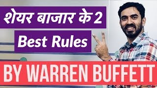 Warren Buffett Investment Strategy in Hindi - अमीर बनने के 2 Best नियम