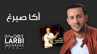 Larbi Imghrane - Akka Srbv (Official Audio) | العربي إمغران - أكا صبرغ