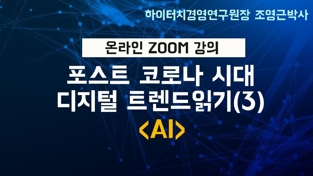 [조영근TV]온라인 ZOOM강의(3) 포스트 코로나 시대 디지털 트렌드 읽기(3)