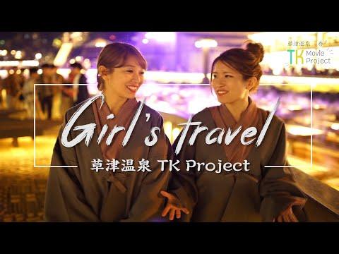 Girl's travel 草津温泉 TK Movie Project