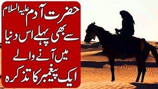History Before Prophet Adam A.S / Story of Hinn and Binn in Hindi & Urdu.
