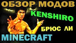 ч.114 - Брюс ли (Kenshiro Mod) - Обзор мода для Minecraft
