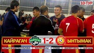 КАЙРАГАЧ - ЫНТЫМАК l Жалфутлига l Futsal l Премьер Дивизион l сезон 2018-2019 l 10-й тур