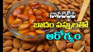 Amazing Health Benefits of Soaked Almonds | Benefits of Eating Soaked Almonds K-Health & Beauty