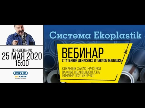 Полипропиленовые трубы и фитинги Wavin Ekoplastik (Чехия) | Запись вебинара 25.05.2020 | Беларусь