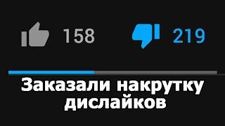 Заказали накрутку дислайков на мои видео