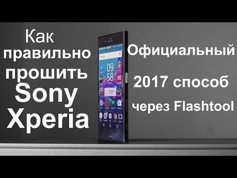 видео: Как прошить любой sony xperia через компьютер/2017 способ/Через flashtool
