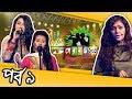 Shera Kontho 2017 | Season 06 | Episode 09 | সেরা কণ্ঠ ২০১৭ | Channel i TV