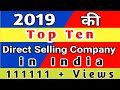 Top 10 Direct Selling Companies in India 2019 || Top 10 Direct Selling Company in India 2019