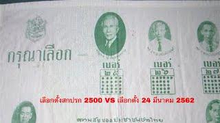 เปรียบเทียบ เลือกตั้งสกปรก 26 กุมภาพันธ์ 2500 VS เลือกตั้ง (สกปรก) 2562 อาทิตย์ 24 มีนาคม 2562 ตอน3