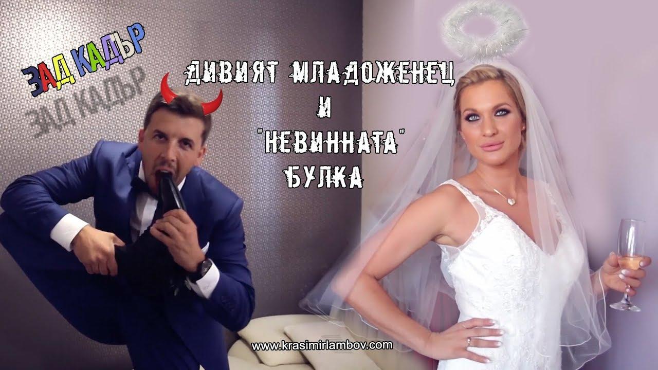"Смях! Дивият Младоженец и ""Невинната"" Булка. Видеооператор Красимир Ламбов"