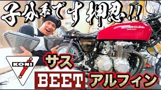 藤森慎吾、ヨンフォアにBEETアルフィンとKONIサスをつけました!【子分系YouTuber】