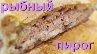 Бабушкин (Сибирский) рыбный пирог. Секретный семейный рецепт :)