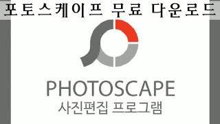 무료 사진편집 프로그램 포토스케이프 다운로드