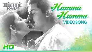 Hamma Hamma Video Song | Bombay Songs | Arvind Swamy | Manisha Koirala | Mani Ratnam | AR Rahman