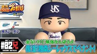 #02【パワプロ2017】俺のプロ野球 復活!湘南シーレックスでペナント!