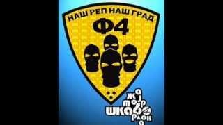 Fantasticna Cetvorka- Bejbe, bejbe (Serbian Rap)