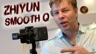Zhiyun smooth Q – обзор универсального стабилизатора