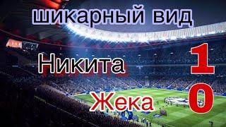 FIFA19 Никита из Жека 1:0