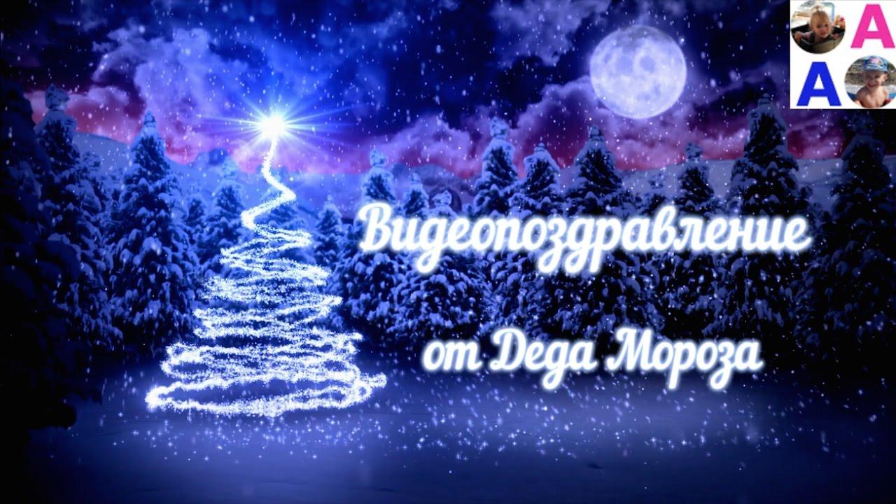 ПОДАРОК СЮРПРИЗ Поздравление с Новым 2017 Годом от Деда Мороза