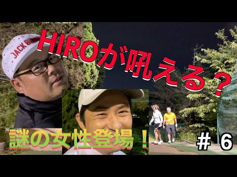 [ナイターゴルフ]遂にカメラマンが登場する?感動のフィナーレ。果たして何が…?#6(16-18)