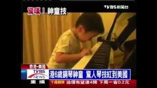 十點不一樣 - ''六歲鋼琴神童'' (2012-11-10, TVBS新聞台)