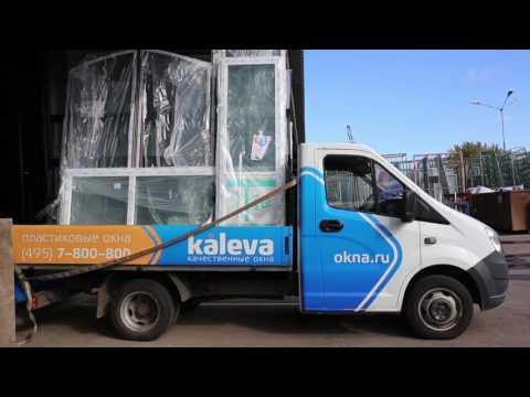Бережная доставка окон Kaleva