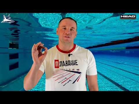 Обучение плаванию с нуля. Тренер по плаванию начального уровня. Как плавать кролем?