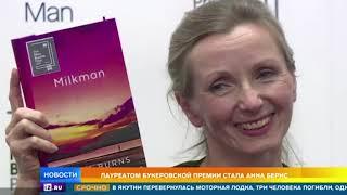 Лауреатом Букеровской премии стала Анна Бернс
